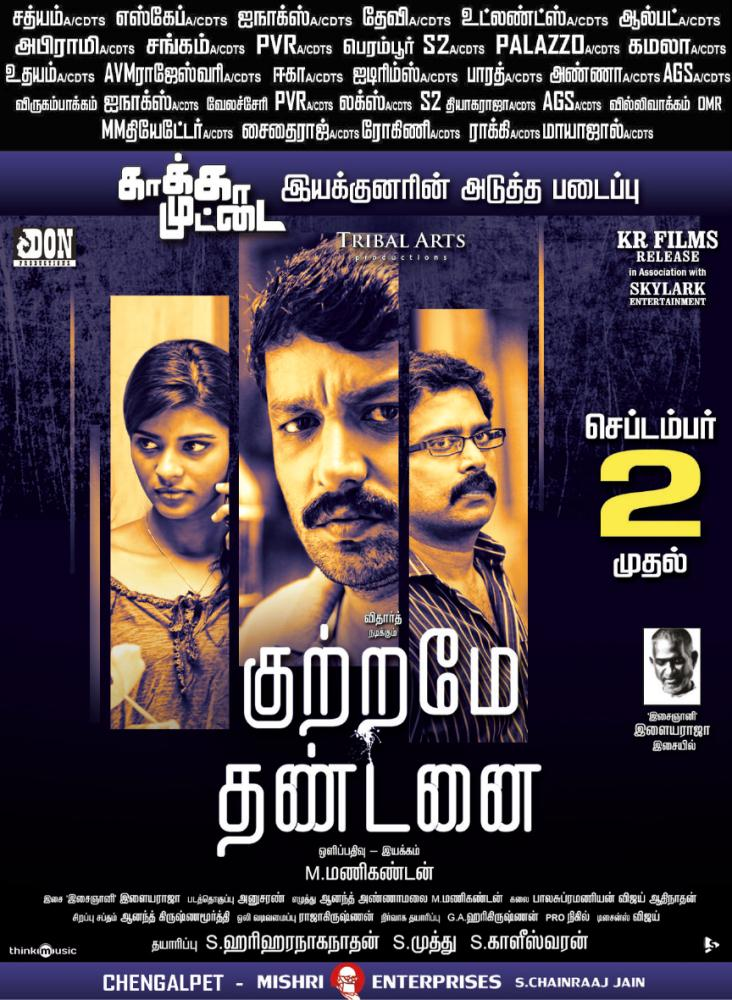 Kuttrame Thandanai Tamil Movie Posters  (1)