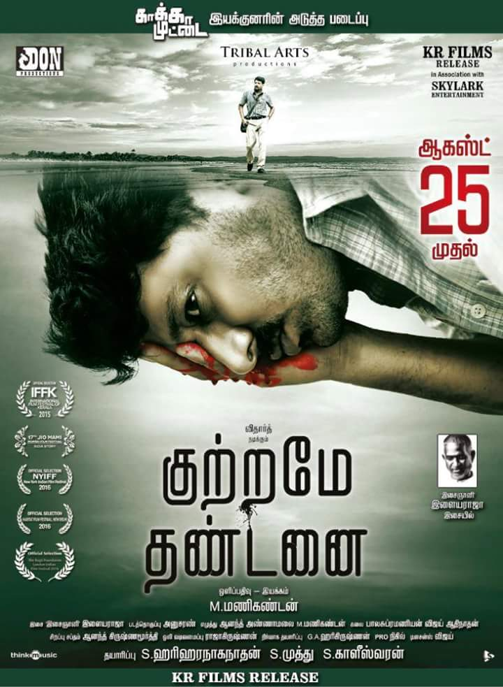 Kuttrame Thandanai Tamil Movie Posters  (2)