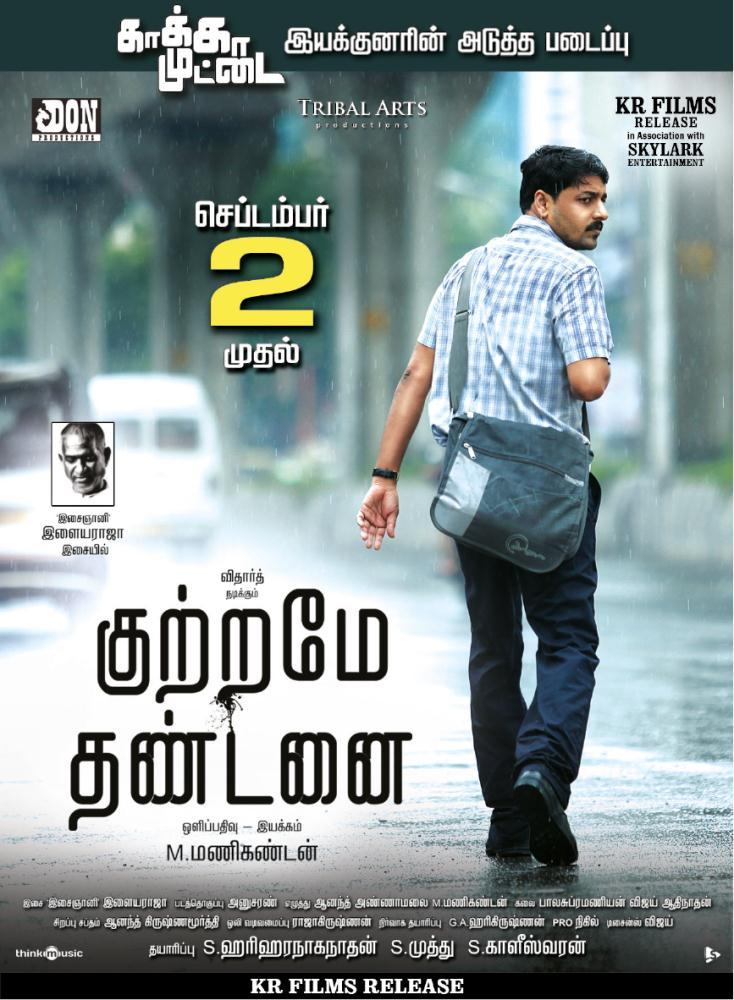 Kuttrame Thandanai Tamil Movie Posters  (4)