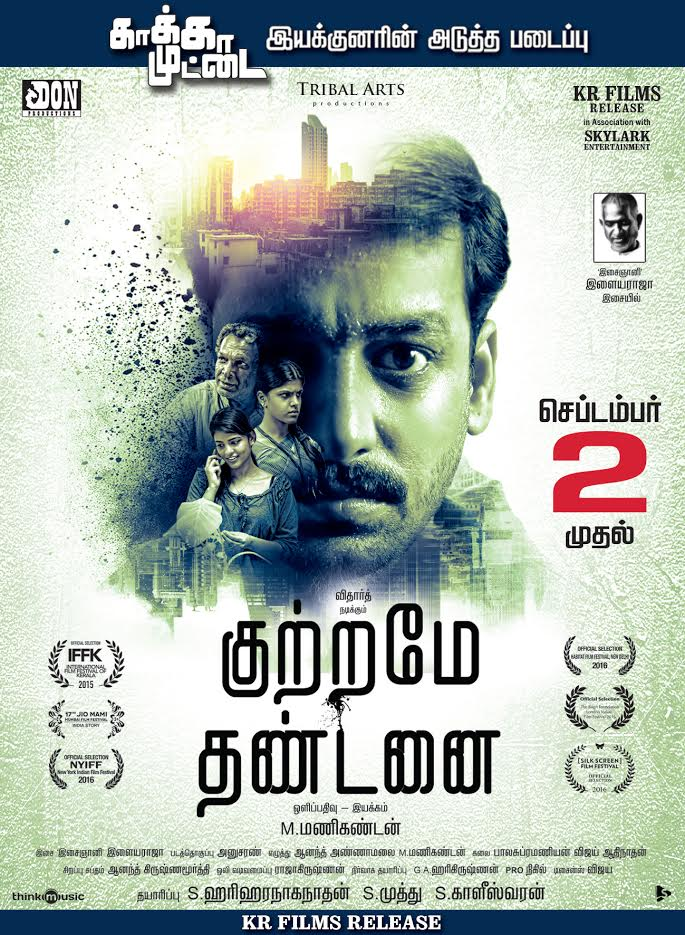 Kuttrame Thandanai Tamil Movie Posters  (5)