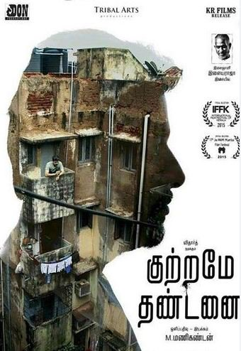 Kuttrame Thandanai Tamil Movie Posters  (6)