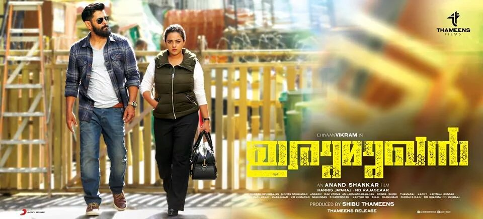 Iru Mugan (2016) HDRip Malayalam Full Movie Watch Online Free