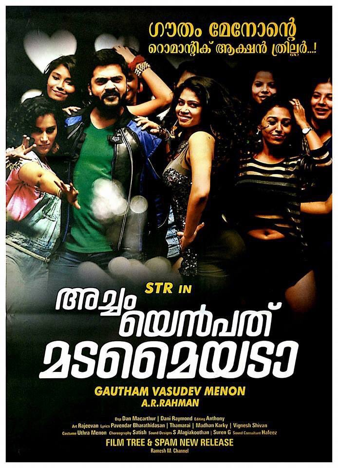 Achcham Yenbadhu Madamaiyada 2016 Dual Audio Hindi 450MB UNCUT HDRip 480p ESubs