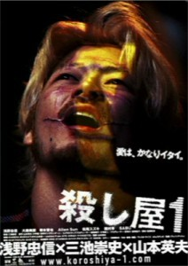 Ichi the Killer (Japanese) - Click on the image for wiki-page