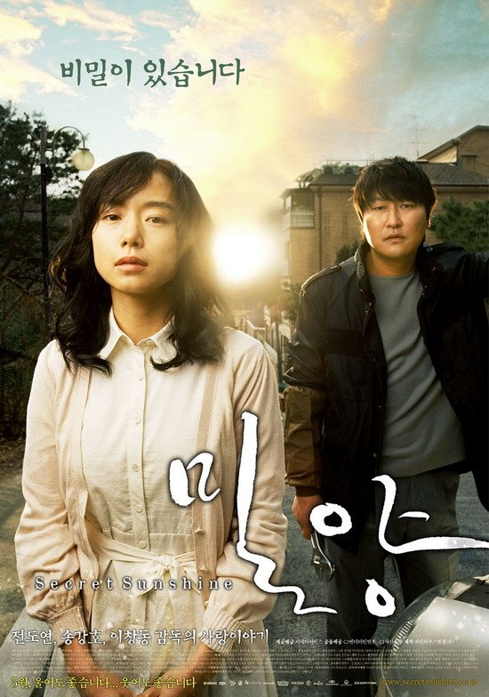 Korean] Milyang.(aka.Secret.Sunshine).(2007).CRiTERiON.BDRip.AAC ...