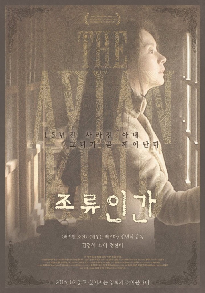 The Avian Kind (Movie, 2014)