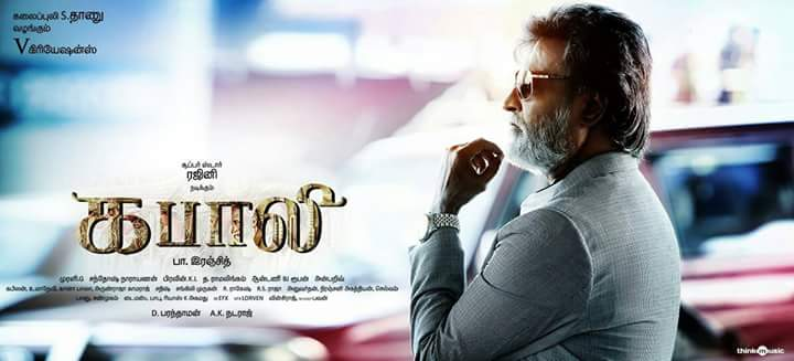 Kabali English Poster Rajinikanth
