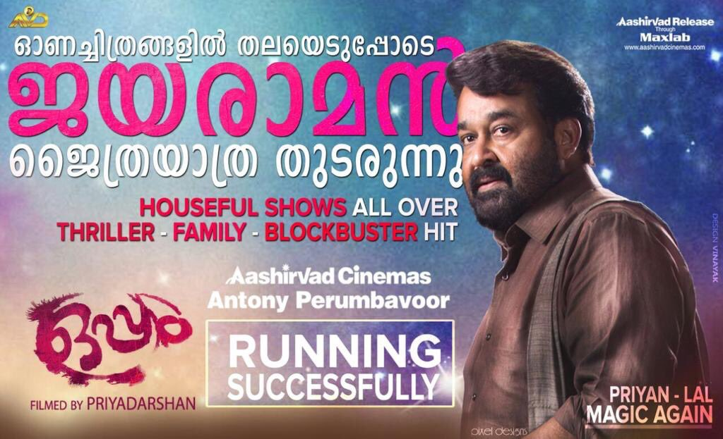 oppam-mohanlal-movie-poster