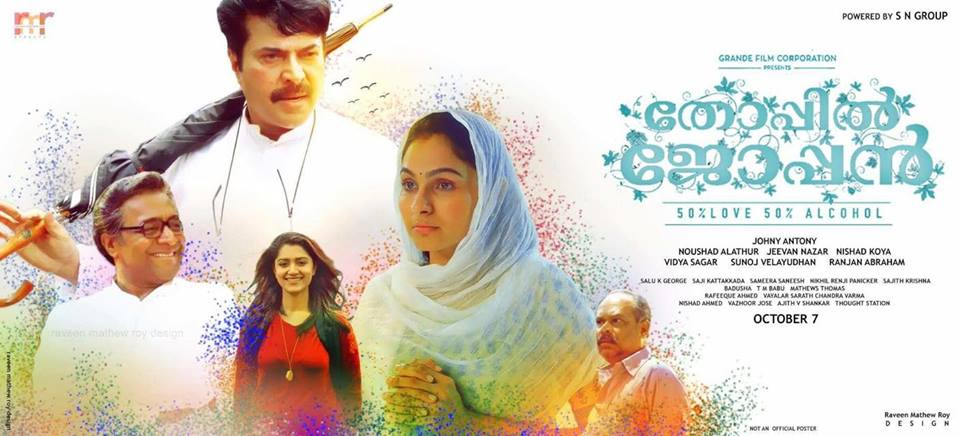 malayalam-movie-posters-thoppil-joppan