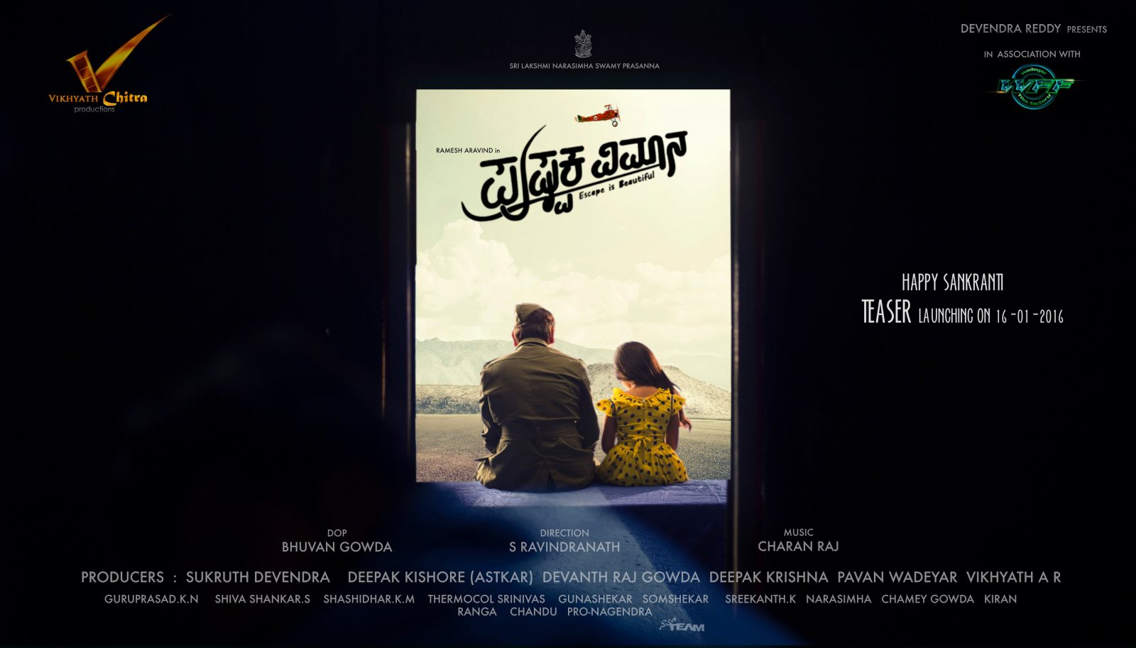 pushpakavimana-kannada-movie-songs-2016-lyrics