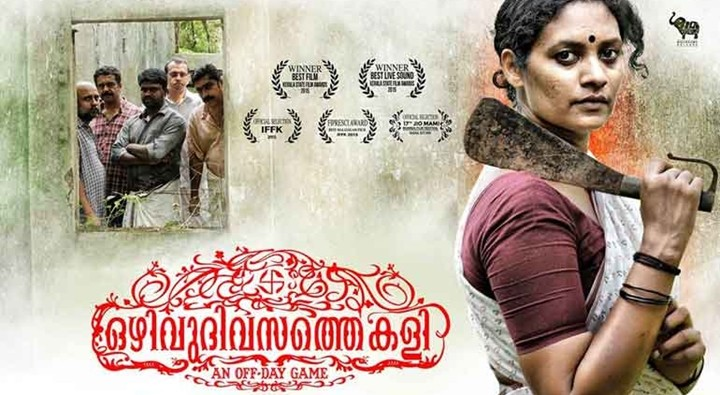 Ozhivudivasathe Kali Best Malayalam Movies of 2016