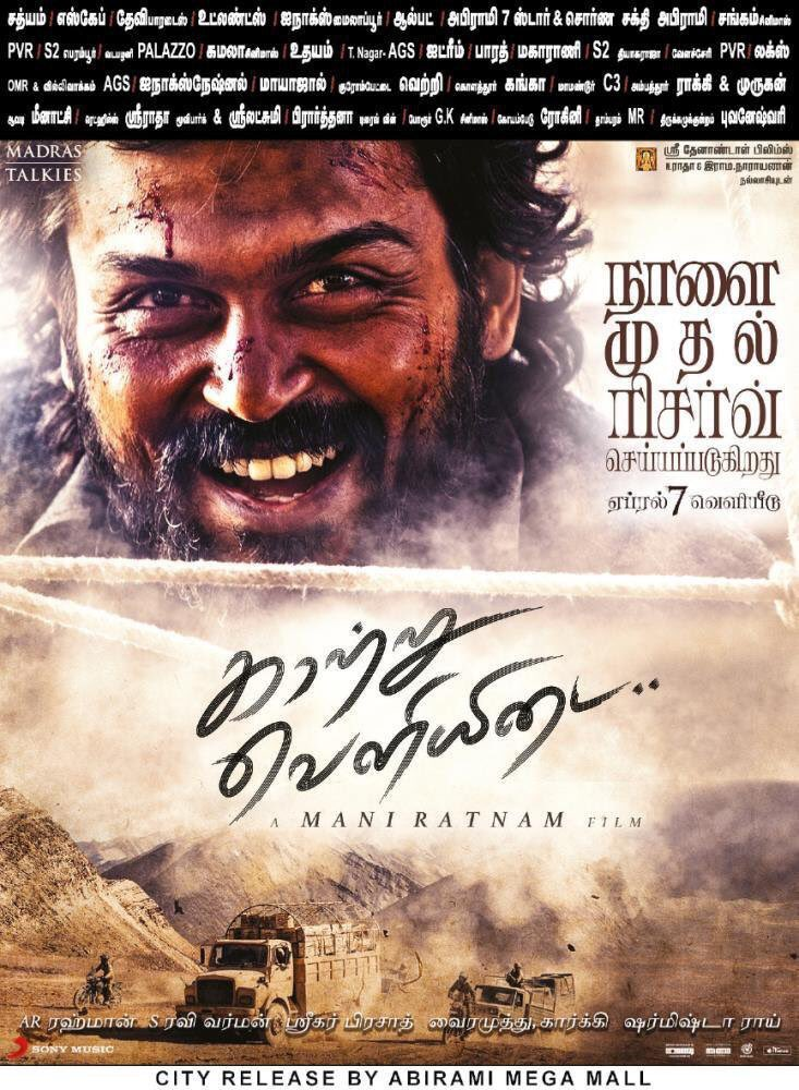 Photos of Karthi in Kaatru Veliyidai - Exclusive