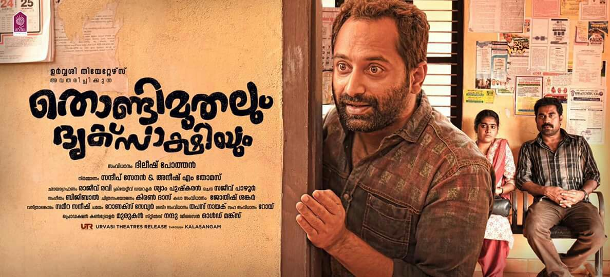 Thondimuthalum Driksakshiyum Movie Fahad Fazil