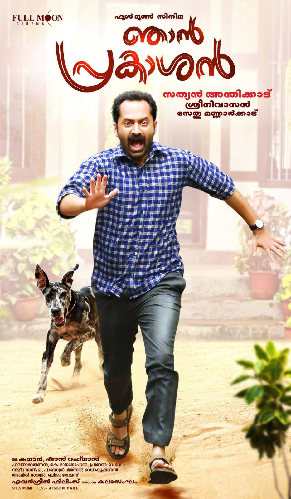 Njan Prakashan | Malayalam Movie | Posters, and Stills