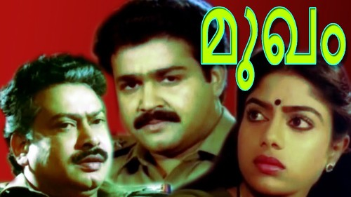 Mukham Malayalam movie