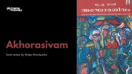 Akhorasivam Book Review