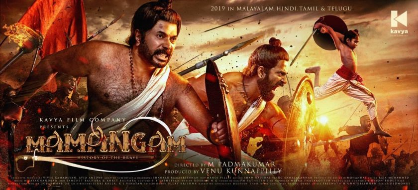 Mamangam movie poster with Mammootty