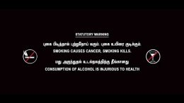 Statutory Warning Tamil Film
