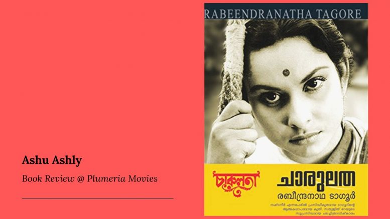 Charulatha Book Review Malayalam by Ashu Ashly