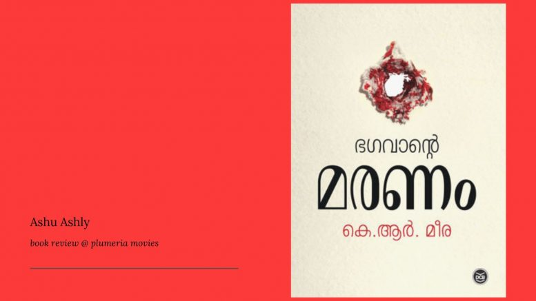 Malayalam Book Review
